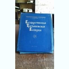 ГОСУДАРСТВЕННАЯ ТРЕТЬЯКОВСКАЯ ГАЛЛЕРЕЯ   - ALBUM GALERIa DE STAT TRETYAKOV