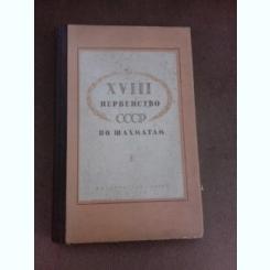 Al VIII-le Campionat de sah din U.R.S.S.  (carte in limba rusa)