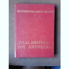 ATLAS DE ANATOMIE - JANOS SZENTAGOTHAI VOL.I  (TEXT IN LIMBA GREACA)