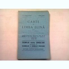 CARTE DE LIMBA ELINA PENTRU CLASA VI-A LICEALA - D.ST. CONSTANTINESCU