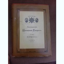 Congresul International de Sah 1909, dupa memoriile lui M. I. Cigorin  (carte in limba rusa)