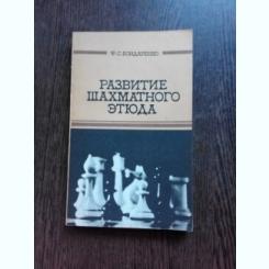 DEZVOLTAREA STUDIULUI IN SAH - F.S. BOTNARENCO  (CARTE IN LIMBA RUSA)
