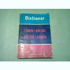DICTIONAR ROMAN EBRAIC - IMANUEL LAIS