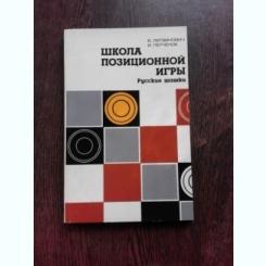 PREGATIREA JOCULUI POZITIONAL IN SAH - V. LITVINOVICI  (CARTE IN LIMBA RUSA)