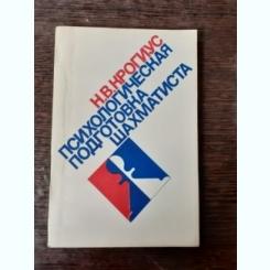 PSIHOLOGIA PREGATIRII SAHISTE - N.V. KROGYUS  (CARTE IN LIMBA RUSA)