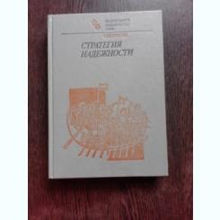 STRATEGIA INCREDERII IN JOCUL DE SAH - T. PETROSIAN  (CARTE IN LIMBA RUSA)