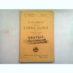 SUPLIMENT LA CARTEA DE LIMBA ELENA PENTRU CLASA VII-A LICEALA - ST. CONSTANTINESCU