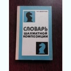 TEHNICA JOCULUI DE SAH - N.P. ZELEPUKIN  (CARTE IN LIMBA RUSA)