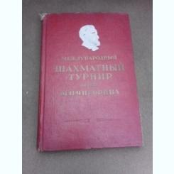 Turneul international de sah, memoriile lui M.I. Cigorin  (carte in limba rusa)