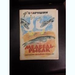 Ursul la pescuit/МЕДВЕДЬ РЫБАК  (carte pentru copii, text in limba rusa)