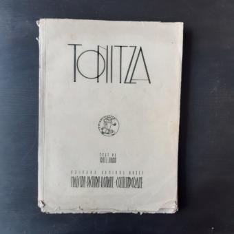 ALBUM TONITZA -1945 -Prima Ed. -text Ionel Jianu